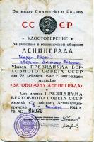 """Удостоверение о награждении медалью """"За оборону Ленинграда"""""""