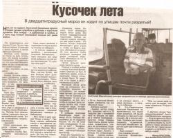 Система Иванова П.К.