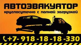 Эвакуатор +7-918-18-18-330