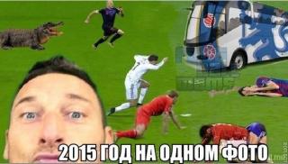 Начало 2015 года в футбольном мире.