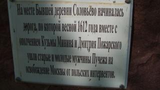 Мемориальная доска на памятном камне