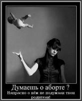 Русские Против абортов!