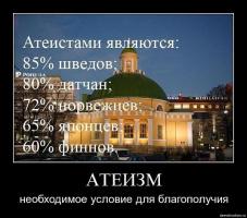 Атеизм - необходимое условие благополучия
