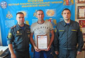 Награждение Шалагина Сергея