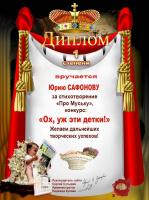 Юрию САФОНОВУ