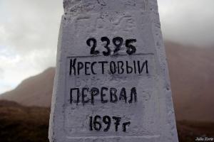 Почему перевал называтся Крестовым?