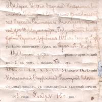 Фрагмент Свидетельства