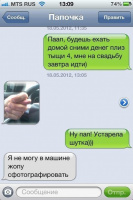 sms-0017