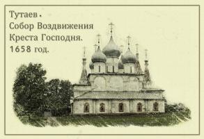 Крестовоздвиженский собор. Тутаев.