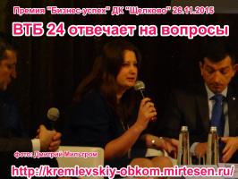 ВТБ 24 ответ на вопросы