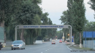 МОЙ АЛЕКСАНДРОВСК-ГРУШЕВСКИЙ,ГОРОД ШАХТЫ!. Обсуждение на ...
