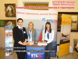 Команда ВТБ 24