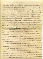 Расписка стр. 1