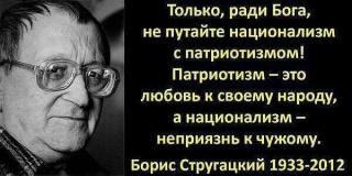 Стругацкий