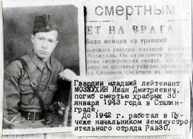 Гвардии младший лейтенант Мозжухин Иван Дмитриевич