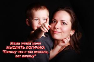 мама учит