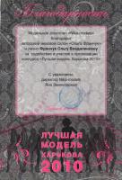 """БЛАГОДАРНОСТЬ - """"ЛУЧШАЯ МОДЕЛЬ"""";   ПРОЕКТ """"Nika-models"""" 18.12.2010год"""