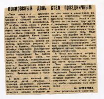 """Статья в районной газете """"Ленинское знамя"""". 1988 год."""