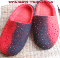 """Тапочки женские валянные """"РУБИНОВЫЕ  РОССЫПИ"""""""