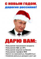 С Новым годом, дорогие россияне!
