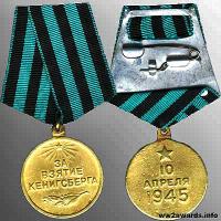 """Чем медаль """"За взятие Кенигсберга"""" отличается от других медалей за взятие городов?"""