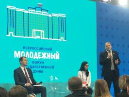 20-21.11.2017 Первый Молодежный форум Государственной Думы.