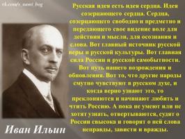 И.Ильин.Русская идея