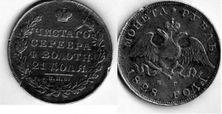 1 рубль. Российская империя. 1828г. Николай I.