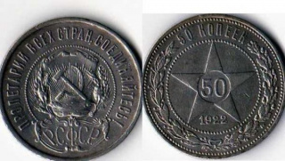 50 копеек. РСФСР. 1922г.