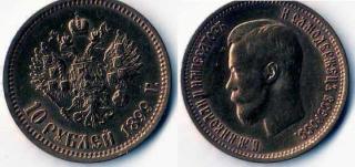 10 рублей. Российская империя. 1899г. Николай II.
