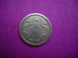 5 ФЕН Манчьжоу-Го времён окупации Китая Японией, 1936 г.