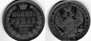 1 рубль. Российская империя. 1851г. Николай I.