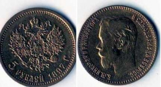 5 рублей. Российская империя. 1897г. Николай II.