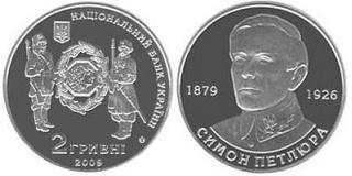 2 гривны. Украина. 2009г.