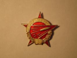 """Нагрудный знак- Курсы """"Выстрел"""""""