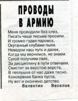 Проводы в армию. Автор стихов Веселов В.В.
