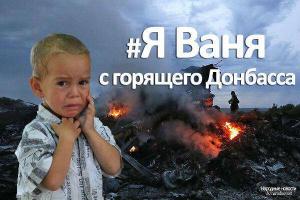 Я не Шарли, #яВаня с горящего Донбасса