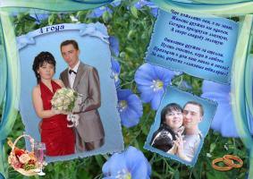 ах эта свадьба