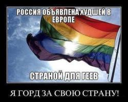 Я горд за свою страну