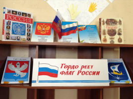 Выставка в центральной районной библиотеке