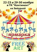 Ярмарка Handmade FREE ART в Санкт-Петербурге