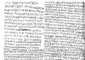 Письмо с фронта 1-й Мировой