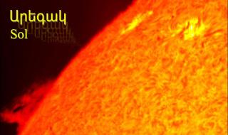 Поверхность Солнца