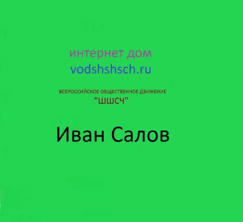 Иван Салов
