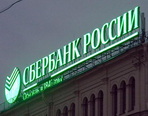 «Яндекс» и Сбербанк запустили третью торговую онлайн-площадку