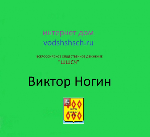 Виктор Ногин