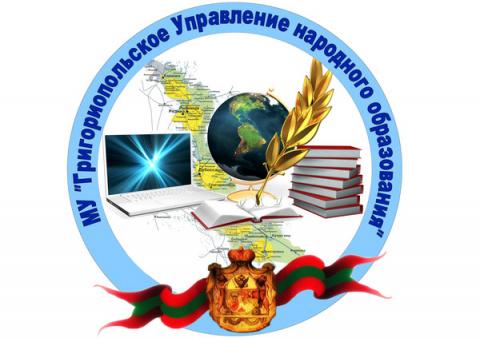 Григориопольское УНО