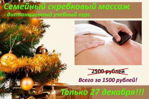 Скребковый массаж - обещанное снижение цены на обучение! Только на 27 декабря.
