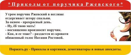 Поручика Ржевского Расскажи Анекдот