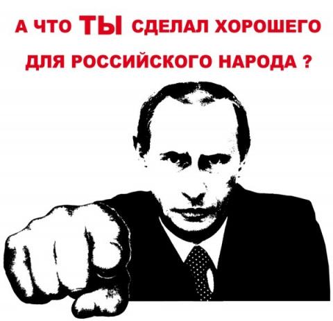От чего ты не любишь Путина